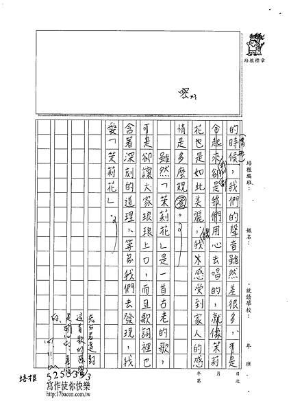 101W4205張新芸 (2)