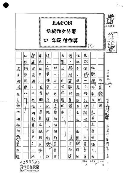 101W4205蔣宛儒 (1)