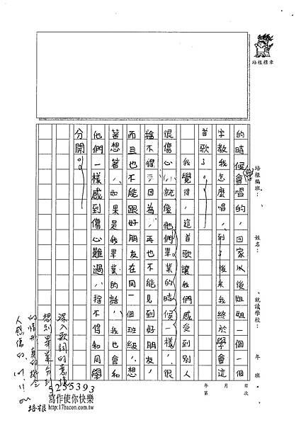 101W4205蔣宛儒 (2)