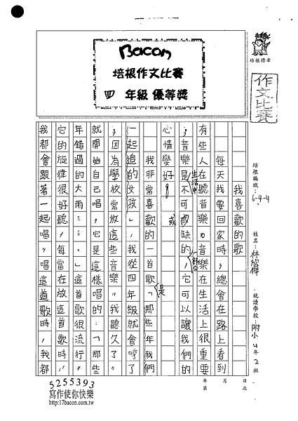 101W4205林欣樺 (1)