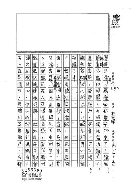 101W4205林欣樺 (2)