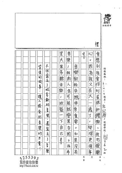 101W4205林欣樺 (3)