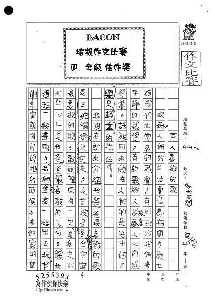 101W4205柯彥宇 (1)
