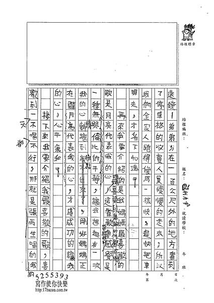 101W4205柯彥宇 (2)