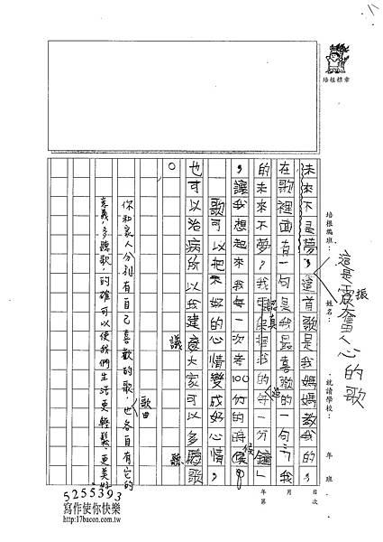 101W4205柯彥宇 (3)