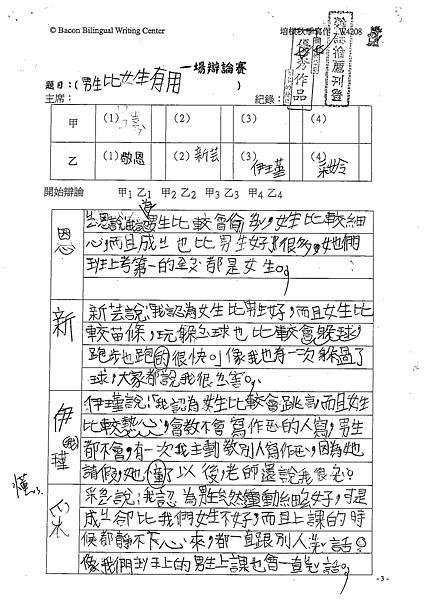 101W4208徐伊瑾 (1)