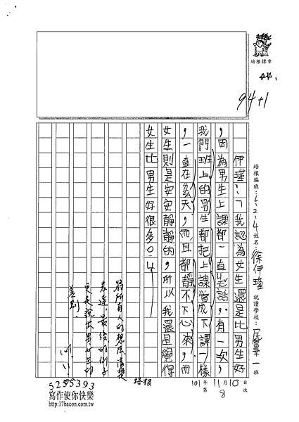 101W4208徐伊瑾 (2)