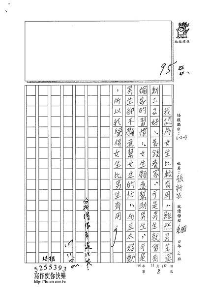 101W4208張新芸 (2)
