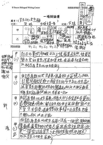 101W4208黃敬恩 (1)