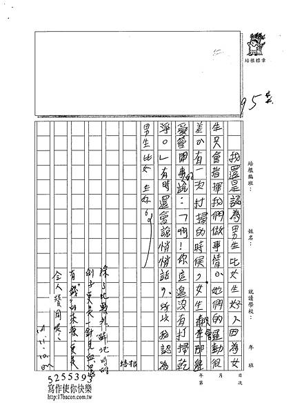 101W4208黃敬恩 (2)