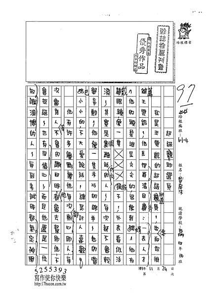 101W4210吳庠沐 (1)