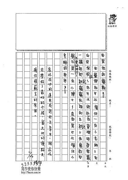 101W4210吳庠沐 (3)