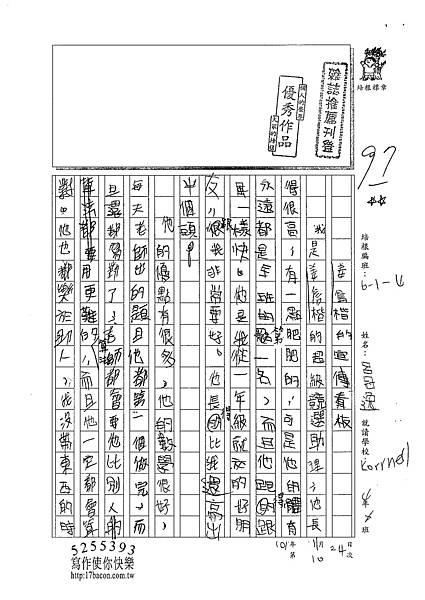 101W4210呂冠逸 (1)