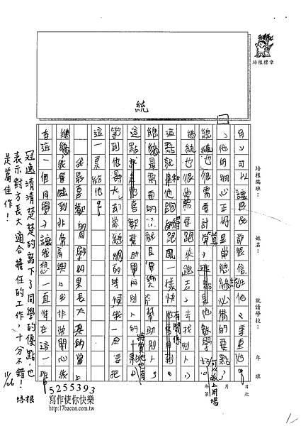 101W4210呂冠逸 (3)