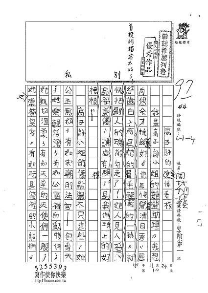 101W4210周莉蘋 (1)