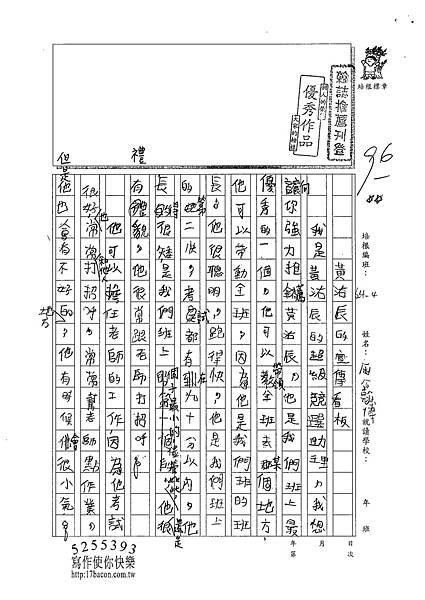 101W4210廖翰博 (1)