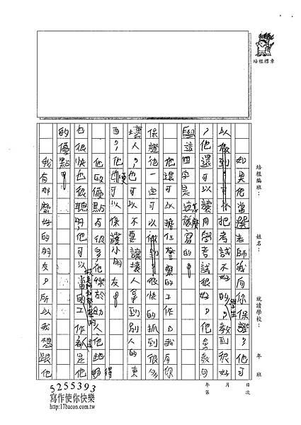 101W4210廖翰博 (2)