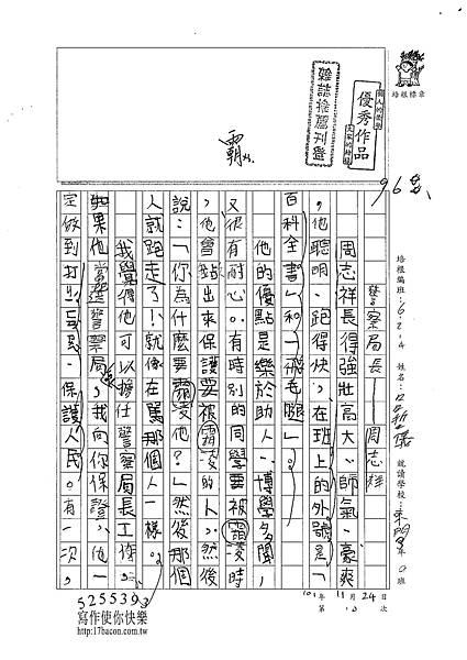 101W4210呂哲儀 (1)