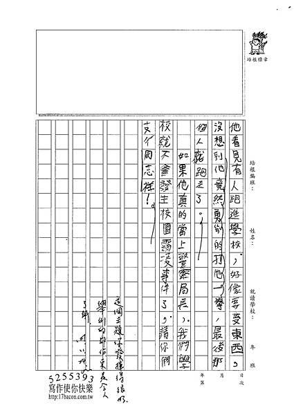 101W4210呂哲儀 (2)