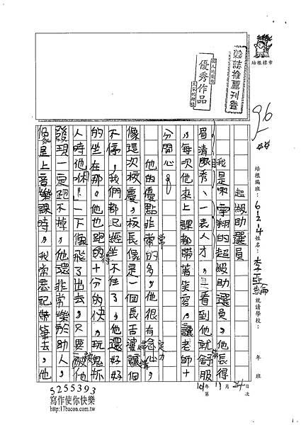 101W4210李亞綸 (1)