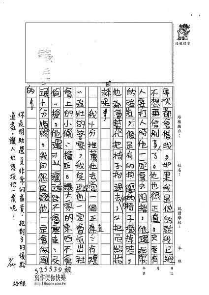 101W4210李亞綸 (2)