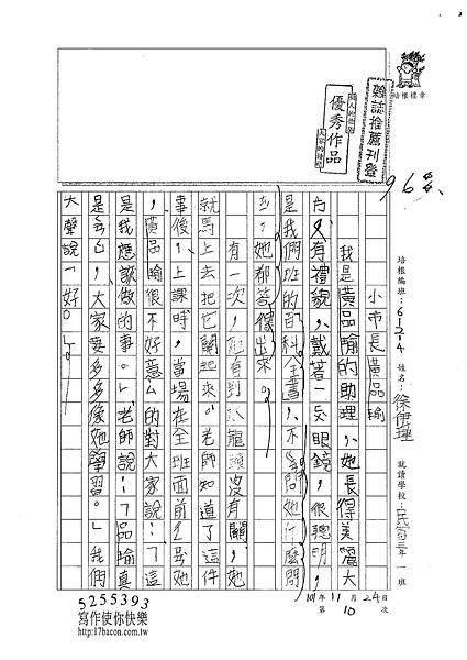 101W4210徐伊瑾 (1)