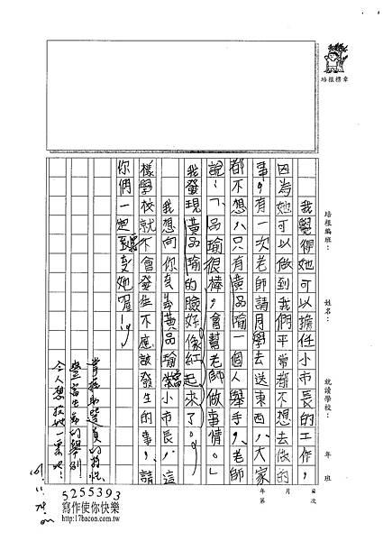 101W4210徐伊瑾 (2)