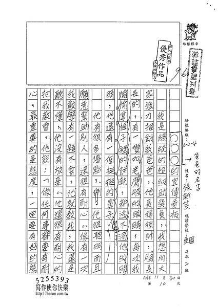 101W4210張新芸 (1)