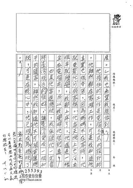 101W4210張新芸 (2)