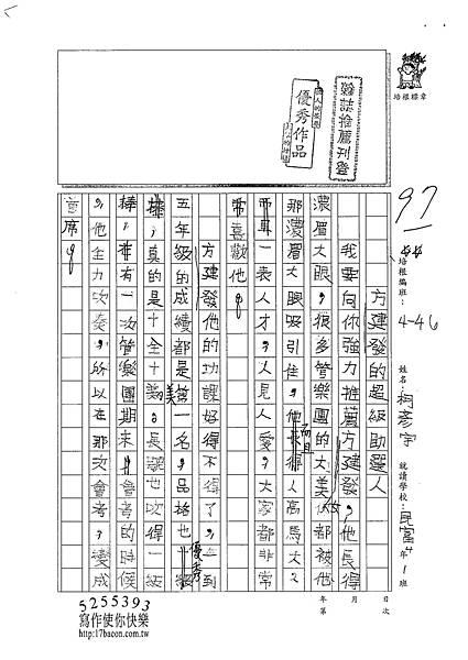 101W4210柯彥宇 (1)