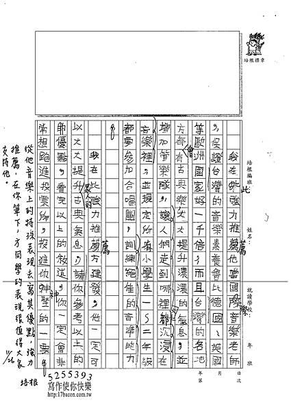 101W4210柯彥宇 (2)
