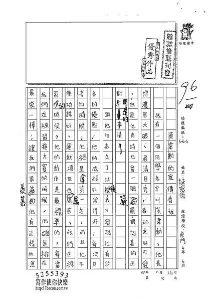 101W4210蔣宛儒 (1)