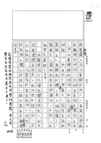 101W4210蔣宛儒 (2)