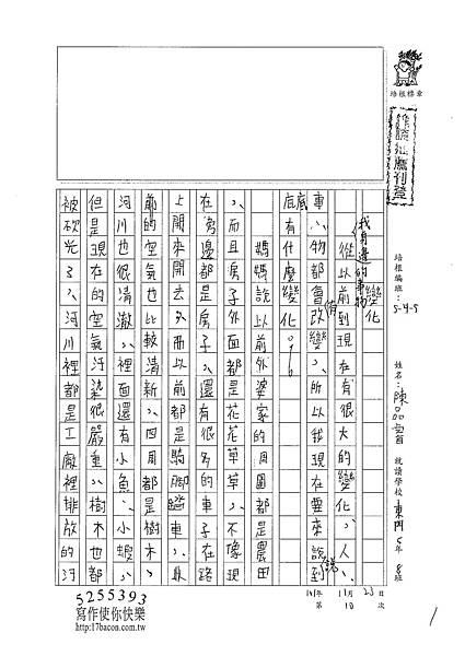 101W5210陳品睿 (1)