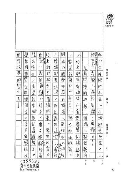 101W5210陳品睿 (2)