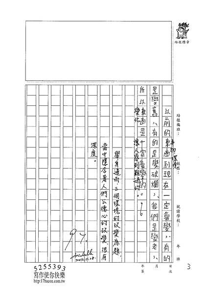 101W5210陳品睿 (3)