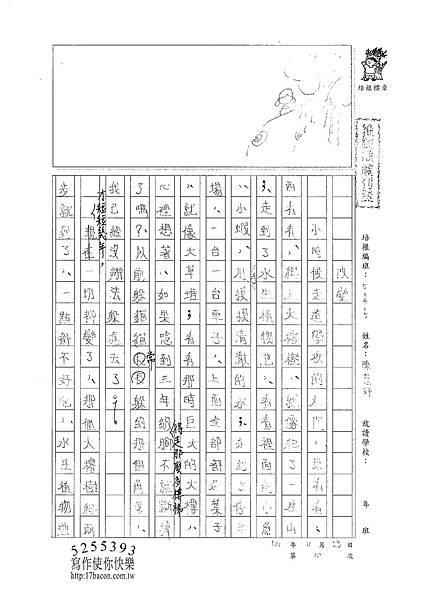 101W5210陳苑妤 (1)