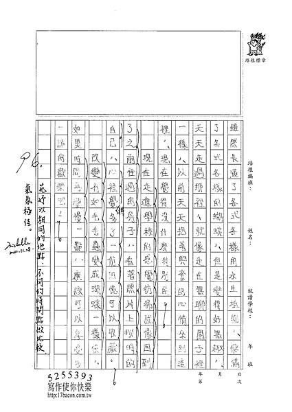 101W5210陳苑妤 (2)