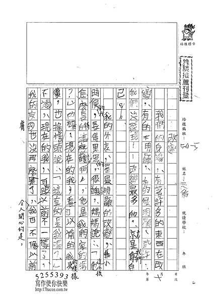 101W5210歐陽良侑 (1)
