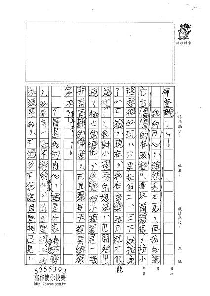 101W5210歐陽良侑 (2)