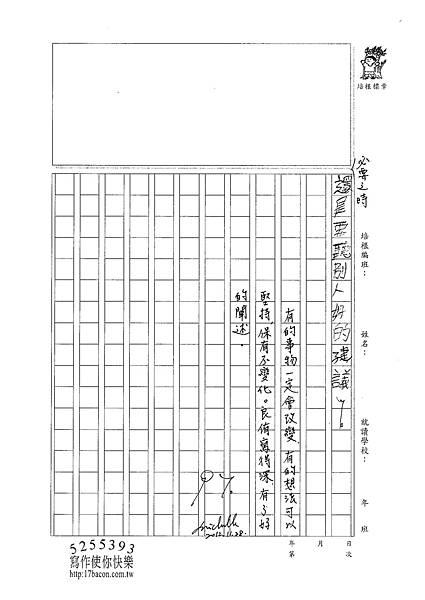 101W5210歐陽良侑 (3)