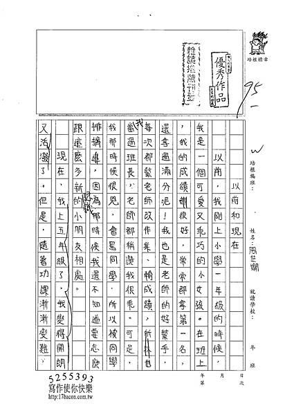 101W5210周芷嫺 (1)