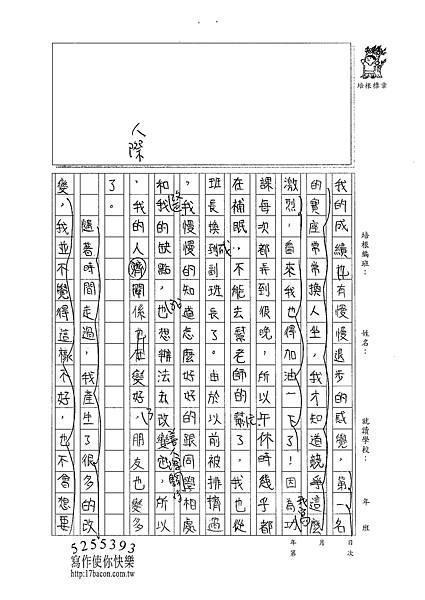 101W5210周芷嫺 (2)