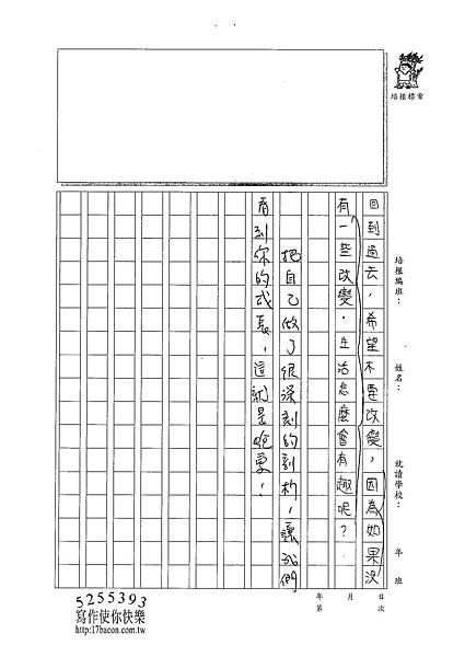 101W5210周芷嫺 (3)