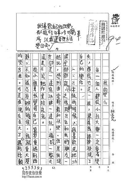 101W5210林子芃 (1)