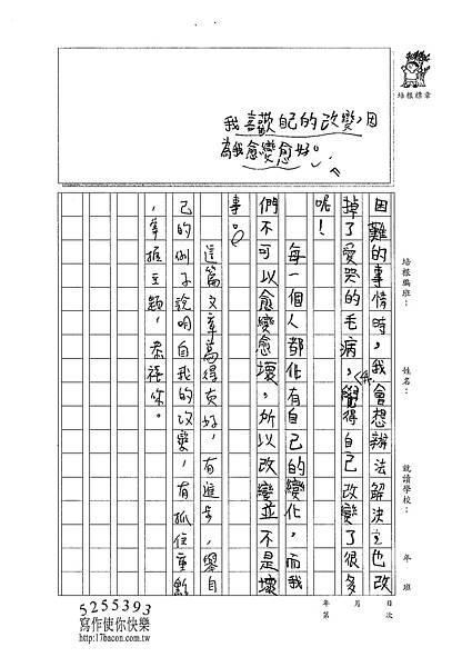 101W5210林子芃 (2)