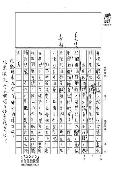 101W5210陳奕蓁 (2)