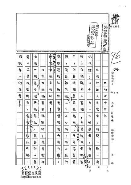 101W5210王靖瑜 (1)