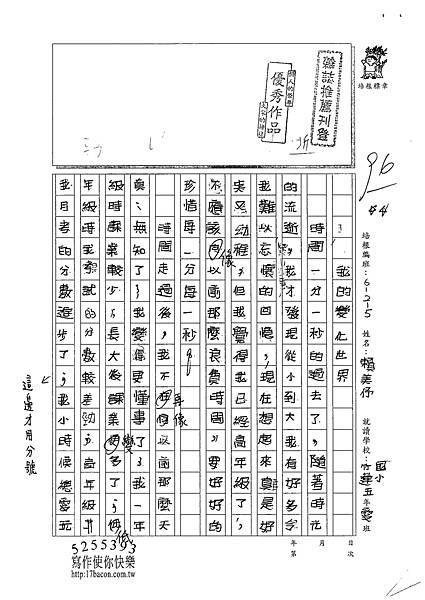 101W5210賴美予 (1)