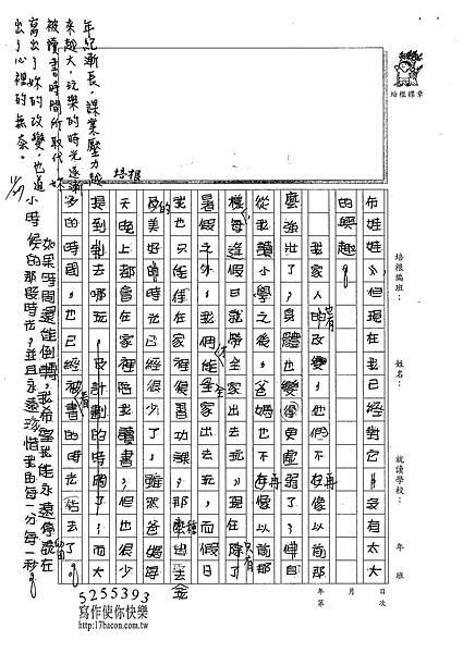 101W5210賴美予 (2)